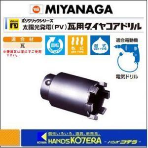 ミヤナガ MIYANAGA 太陽光発電(PV)瓦用ダイヤコアカッター PCPVD165C 刃先径:16.5mm|handskotera