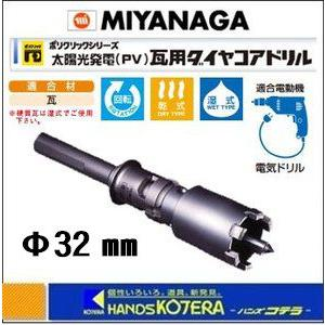 【MIYANAGA ミヤナガ】 太陽光発電(PV)瓦用ダイヤコアドリル(ストレートセット) PCPVD32 刃先径:32mm|handskotera