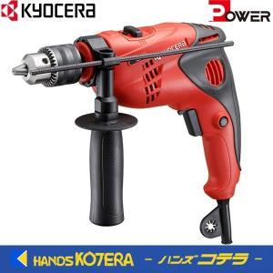 【RYOBI リョービ】 DIYツール 振動ドリル PD-1301VR 100V・5A・470W|handskotera