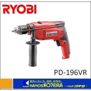 【RYOBI リョービ】 DIYツール 振動ドリル PD-196VR 100V・7A・650W|handskotera