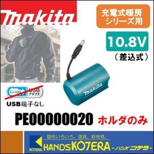 【makita  マキタ】10.8V差込式用バッテリホルダー PE00000020 USB端子なし ...