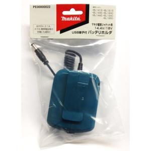 【在庫あり】【makita  マキタ】14.4V/18V用バッテリホルダー本体のみ(USB端子あり) PE00000022 ※バッテリ・充電器別売|handskotera|02