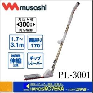 【代引き不可】【musashi ムサシ】 充電式 伸縮スリムバリカン (PL-3001)|handskotera