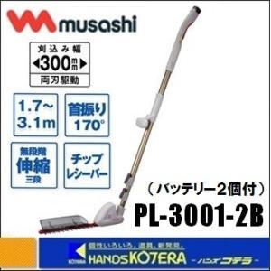 【代引き不可】【musashi ムサシ】 充電式 伸縮スリムバリカン バッテリー2個付 (PL-3001-2B)|handskotera