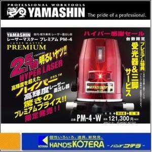 【YAMASHIN 山真製鋸】 レーザーマスター プレミアム PM-4-W 受光器+三脚付|handskotera