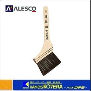 【超特価】【ALESCO カンペハピオ】 油性用刷毛 PO-70 70mm巾|handskotera