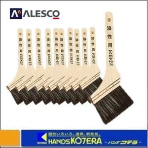 【まとめ買いでさらにお得に!】【ALESCO カンペハピオ】 油性用刷毛 PO-70 70mm巾 10本入り|handskotera