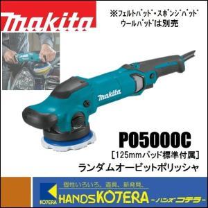【makita マキタ】電気式 125mmランダムオービットポリッシャ PO5000C マジックファスナ式 handskotera