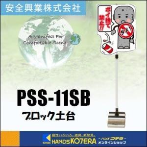 【代引き不可】【安全興業株式会社】 POPスタンド サイン 「ポイ捨て禁止」看板 PSS-11SB ブロック装着タイプ|handskotera