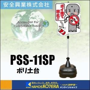 【代引き不可】【安全興業株式会社】 POPスタンド サイン 「ポイ捨て禁止」看板 PSS-11SP ポリ台タイプ|handskotera