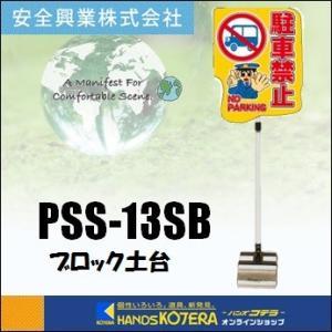 【代引き不可】【安全興業株式会社】 POPスタンド サイン 「駐車禁止」看板 PSS-13SB ブロック装着タイプ|handskotera
