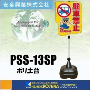 【代引き不可】【安全興業株式会社】 POPスタンド サイン 「駐車禁止」看板 PSS-13SP ポリ台タイプ|handskotera