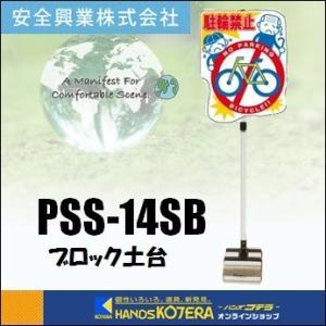 【代引き不可】【安全興業株式会社】 POPスタンド サイン 「駐輪禁止」看板 PSS-14SB ブロック装着タイプ|handskotera