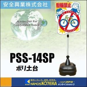 【代引き不可】【安全興業株式会社】 POPスタンド サイン 「駐輪禁止」看板 PSS-14SP ポリ台タイプ|handskotera