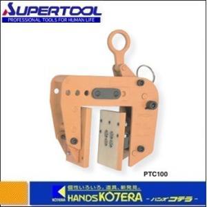 【スーパーツール】 型枠・パネル吊りクランプ (スプリング式締め付けロック機構付) PTC100 100kg|handskotera