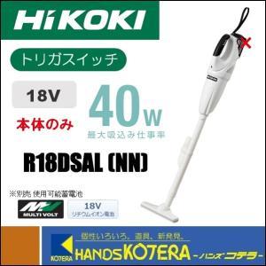 【HiKOKI 工機ホールディングス】18Vコードレスクリーナー(カプセル式)R18DSAL(NN) 本体のみ トリガ式スイッチ (電池・充電器別売)|handskotera