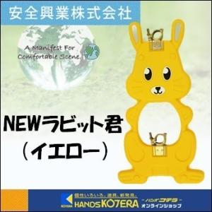 【代引き不可】【安全興業株式会社】 動物型単管バリケード NEWラビット君 1台 うさぎタイプ 黄 反射材あり|handskotera