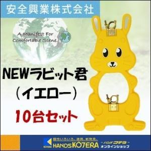 【代引き不可】【安全興業株式会社】 動物型単管バリケード NEWラビット君 10台 うさぎタイプ 黄 反射材あり|handskotera