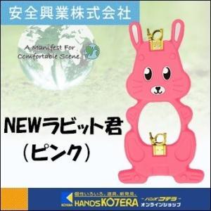 【代引き不可】【安全興業株式会社】 動物型単管バリケード NEWラビット君 1台 うさぎタイプ ピンク 反射材あり|handskotera