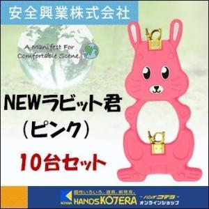 【代引き不可】【安全興業株式会社】 動物型単管バリケード NEWラビット君 10台 うさぎタイプ ピンク 反射材あり|handskotera