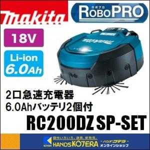 【makita マキタ】ロボットクリーナ『ロボプロ』RC200DZ SP セット タイマー予約[入/切]仕様 バッテリBL1860B×2個+充電器DC18RD付|handskotera