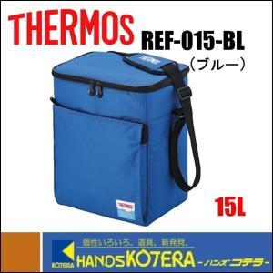 【THERMOS サーモス】ソフトクーラーボックス ブルー 15L REF-015-BL