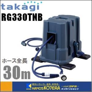 【Takagi タカギ】ホースリール オーロラSTEP 30m RG330TNB