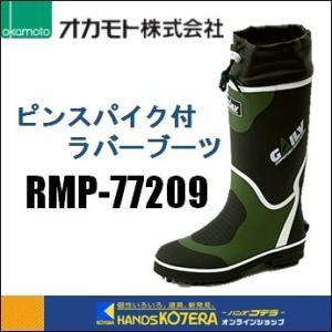 【okamoto オカモト】 GAILYブーツ ピンスパイク付ラバーブーツ RMP-77209 handskotera