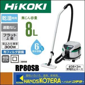 【代引き不可】【HiKOKI 工機ホールディングス】 乾湿両用 集じん機 RP80SB 8L 連動なし 一般清掃用|handskotera