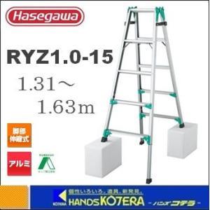 【代引き不可】【ハセガワ長谷川】Hasegawa RYZ1.0型 はしご兼用伸縮式脚立 100kg 1.31〜1.63m RYZ1.0-15|handskotera