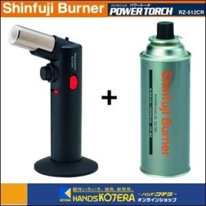 【新富士バーナー】ガス充てん式パワートーチ+パワーガスCBセット RZ-512CR-SET