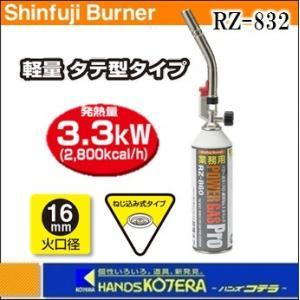 【新富士バーナー】パワーガストーチ(ねじ込み式)軽量タテ型タイプ RZ-832 (ボンベRZ-860付)|handskotera