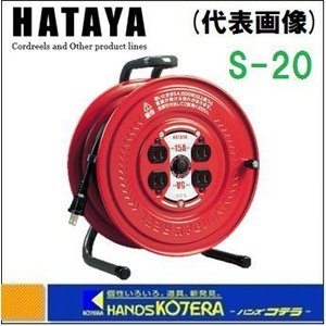 【HATAYA ハタヤ】 サンデーリール S-20 標準型コードリール 20m 125V 5A |handskotera