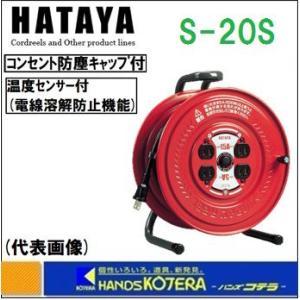 【HATAYA ハタヤ】 サンデーリール S-20S 標準型コードリール 温度センサー付 20m 125V 5A |handskotera