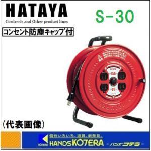 【HATAYA ハタヤ】 サンデーリール S-30 標準型コードリール 30m 125V 5A |handskotera
