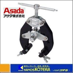 "【Asada アサダ】 ウルトラクランプ No.1 1〜2-1/2"" S771130|handskotera"