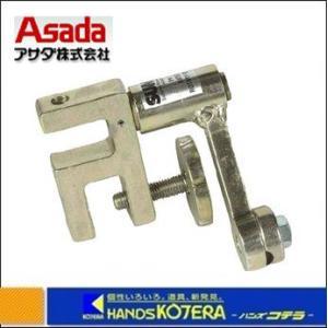 【Asada アサダ】 ロータリーアースクランプ  S780435|handskotera