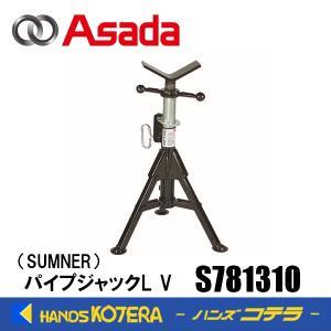 【Asada アサダ】 パイプジャックL V S781310|handskotera