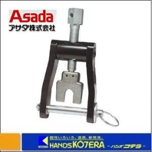 【Asada アサダ】 フランジスプレッダ 4 S784002|handskotera