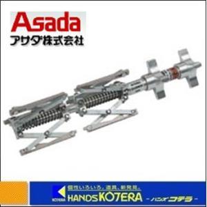 【Asada アサダ】 インナークランプ2-4 S784100|handskotera