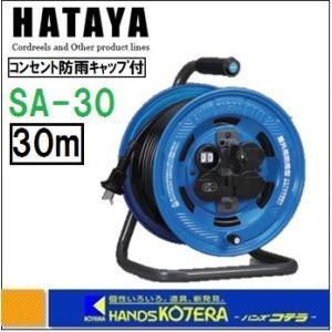 【ハタヤ HATAYA】コードリール 屋外用 防雨型 シンタイガーレインボーリール 100V 30m SA-30|handskotera