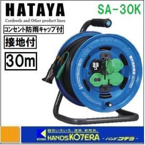 【ハタヤ HATAYA】コードリール 屋外用 防雨型 接地付 シンタイガーレインボーリール 100V 30m SA-30K|handskotera