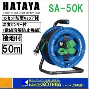【ハタヤ HATAYA】コードリール 屋外用 防雨型 接地 温度センサー付 シンタイガーレインボーリール 50m SA-50K|handskotera