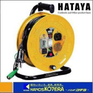 【HATAYA ハタヤ】 JT-3型ブレーカーリール 単相100V 10m SBJIII-101KE 漏電遮断機付[アースチェック&温度センサー付]|handskotera