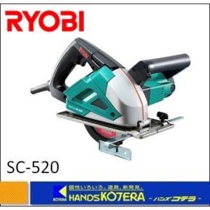 【RYOBI リョービ】防じんスチールカッタ SC-520 100V、12.5A、1150W|handskotera