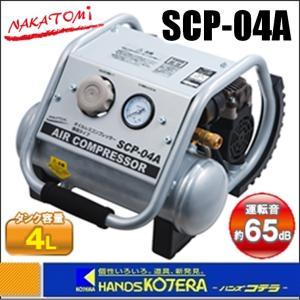 【代引き不可】【NAKATOMI ナカトミ】オイルレスエアーコンプレッサー SCP-04A *個人様宅配送不可|handskotera