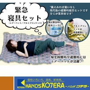 【Cambio カンビオ】 緊急寝具セット ※エアーベッド・アルミブランケット・給水バッグ|handskotera