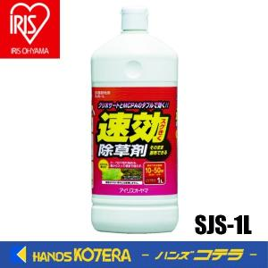【IRIS アイリスオーヤマ】速効除草剤 1L SJS-1L|handskotera