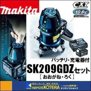 【makita マキタ】充電式屋内・屋外兼用グリーンレーザー墨出し器 おおがね・ろく SK209GDZ電池セット(受光器・バイス・三脚別売)|handskotera