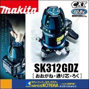 【makita マキタ】充電式屋内・屋外兼用グリーンレーザー墨出し器 おおがね・通り芯・ろく SK312GDZ 本体のみ(受光器・バイス・三脚別売)|handskotera